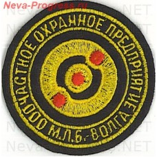 Patch, OOO private security company (PSC) M. L. B. Volga small