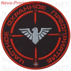Patch private security company (PSC) VOLKHOV
