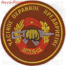Patch private security company (PSC) knight SA