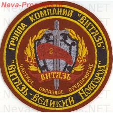 "Patch private security company (PSC) ' GK ""'Velikiy Novgorod"""