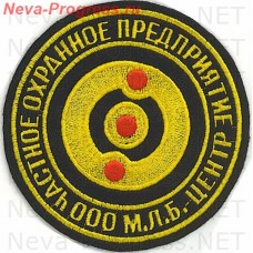 Patch, OOO private security company (PSC) M. B. L.-center