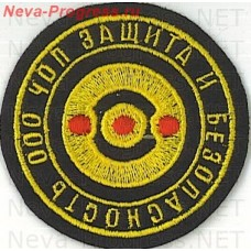 Patch, OOO private security company (PSC) safety and security (small)