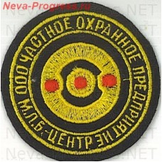 Patch, OOO private security company (PSC) M. B. L. (small)
