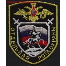 Patch Private guard company