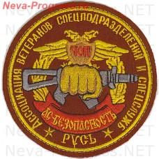 Нашивка Ассоциация ветеранов СиС Русь-АС-безопасность
