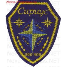 Patch, OOO private security company (PSC) Sirius