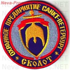 Patch OKHRANNOE PREDPRIYATIE Cleaved Saint-Petersburg