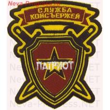 Patch service konserzha Patriot