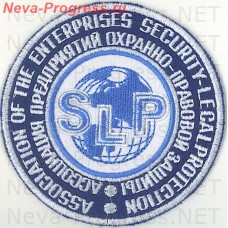 Patch up the Security of legal protection SLP