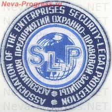Нашивка АП Охранно правовой защиты SLP