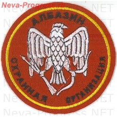 Patch security organization Albazin