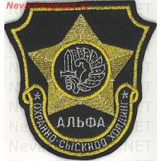 Нашивка Охранно сыскной холдинг Альфа