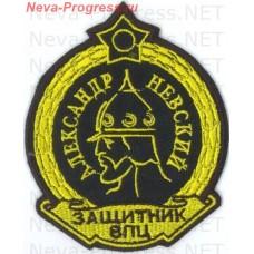 Patch private security company Alexander Nevsky, the defender of HCV