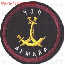 Patch private security company (PSC) Armada