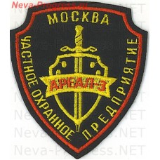 Patch private security company (PSC) Area-3 in city Moscow