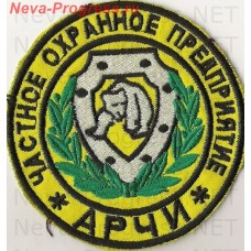 Patch private security company (PSC) Archie
