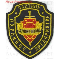 Patch private security company (PSC) Atlant Profi