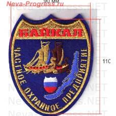 Нашивка частное охранное предприятие (ЧОП) Байкал