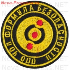 Patch, OOO private security company (PSC) Formula Safety