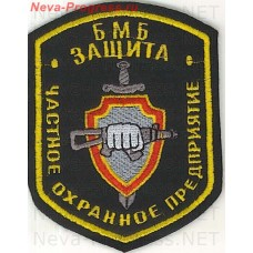 Patch private security company (PSC) BMB Protection