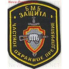Нашивка частное охранное предприятие (ЧОП) БМБ Защита