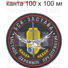Patch private security company (PSC) BSK Outpost