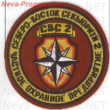 Patch private security company (PSC) northeast sekyuriti 2