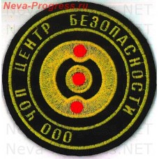 Patch OOOL private security company (chop) Center Security