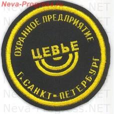 Нашивка ОП Цевье Санкт-Петербург