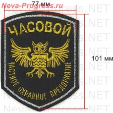 Patch private security company (chop) Hour