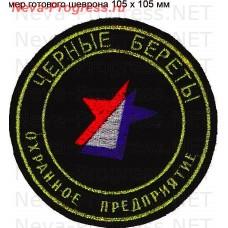 Stripe OP Black Berets