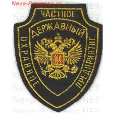 Patch private security company (PSC) Sovereign