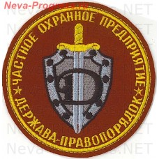 Patch private security company (PSC) the Power Law
