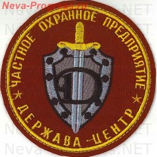 Patch private security company (PSC) Power Center