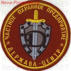Нашивка частное охранное предприятие (ЧОП) Держава Центр