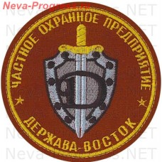 Patch private security company (PSC) the Power of the East