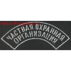 Stripe on the sleeve of Chastnoe OKHRANNOE PREDPRIYATIE
