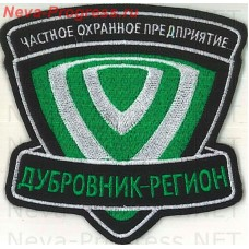Patch private security company (PSC) Dubrovnik Region