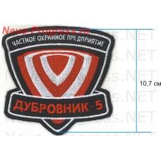 Нашивка частное охранное предприятие (ЧОП) Дубровник-5