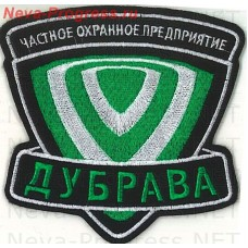 Patch private security company (PSC) Dubrava