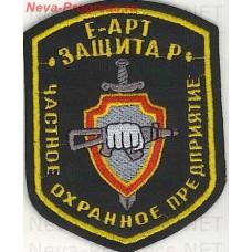 Нашивка частное охранное предприятие (ЧОП) Е-Арт Защита Р