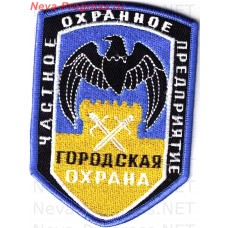 Patch private security company (PSC), Urban security