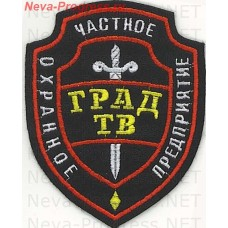 Patch private security company (PSC) Grad TV