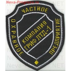Patch private security company (PSC) company Stamp LTD-1