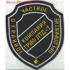 Нашивка частное охранное предприятие (ЧОП) компания Гриф ЛТД-1