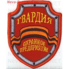 Stripe OP Guard (overlock)