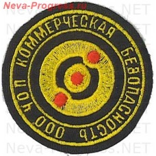 Patch, OOO private security company (PSC) Safety of small Commercial