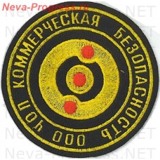 Patch, OOO private security company (PSC) Commercial Security