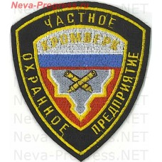 Patch private security company (PSC) Kromberk