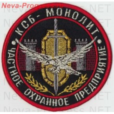 Patch private security company (PSC) KSB-Monolith